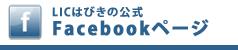 LICはびきの Facebookページ