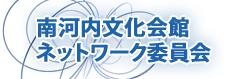 南河内文化会館ネットワーク委員会ウェブサイト