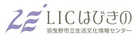 羽曳野市立生活文化情報センター LICはびきの